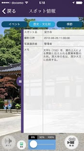 Jindaiji AR- screenshot thumbnail