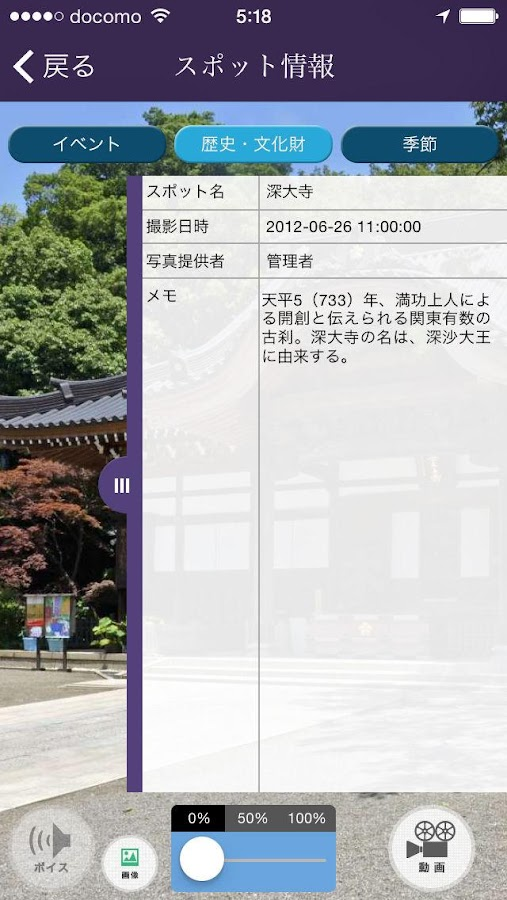 Jindaiji AR- screenshot