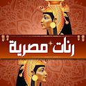 رنات مصرية بتجنن icon