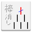 Stick Eraser Game icon