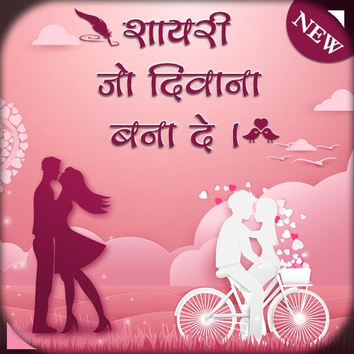 Shayari Jo Deewana Bana De : Shayari Ki Mehfil