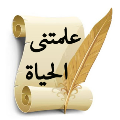 生活App|علمتنى الحياة LOGO-3C達人阿輝的APP