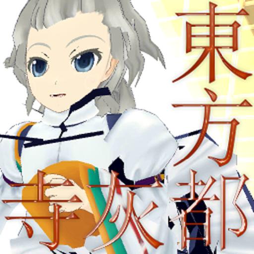 动作の東方寺灰都 LOGO-記事Game