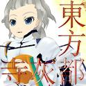 東方寺灰都 icon