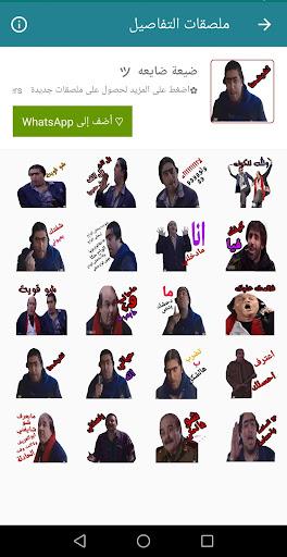 WhatsApp stickers 2020 1.2.8 Screenshots 2