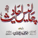 40 Ahadees (Urdu Arabic) icon