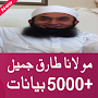 Tariq Jameel Bayan APK icon