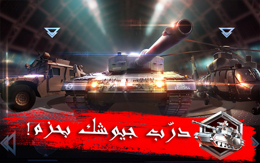 INVASION: صقور العرب  captures d'écran 5
