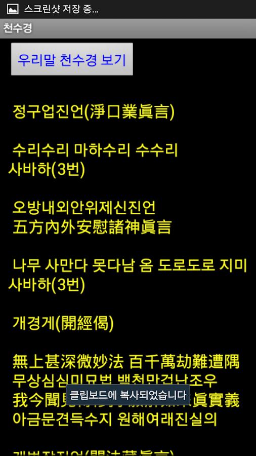 천수경 - screenshot
