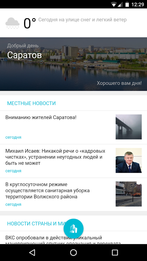 САРАТОВ+- screenshot