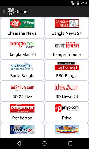 All Bangla Newspapers 2.0 screenshots 2