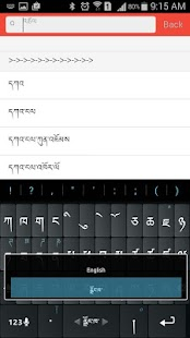 Dzongkha Dictionary- screenshot thumbnail