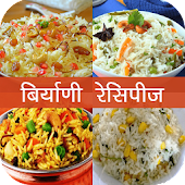 Biryani, Pulav Recipe in Hindi