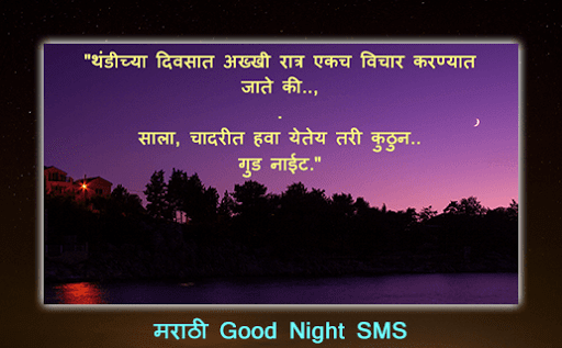 मरठ Good Night Sms Marathi शभ रतर Messages Apk
