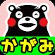 くまモンのミラー・アプリ無料