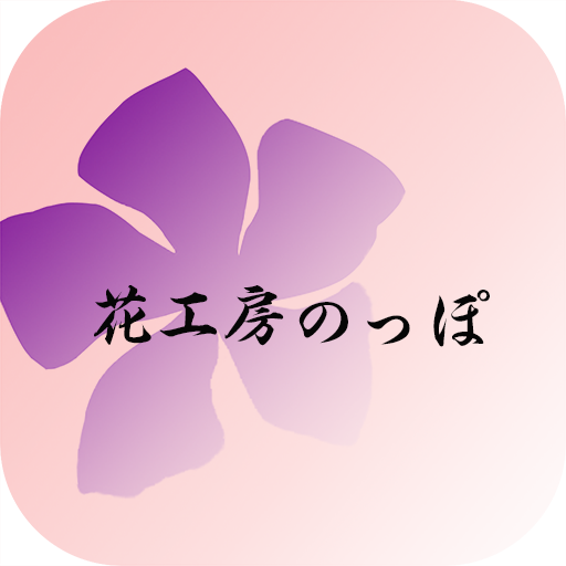 购物のプリザーブドフラワー・アレンジメントのお店 花工房のっぽ LOGO-記事Game