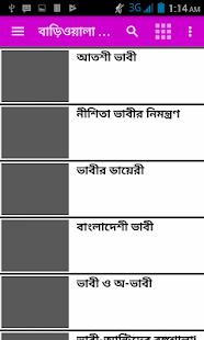 ভাড়াটিয়া ভাবী - náhled