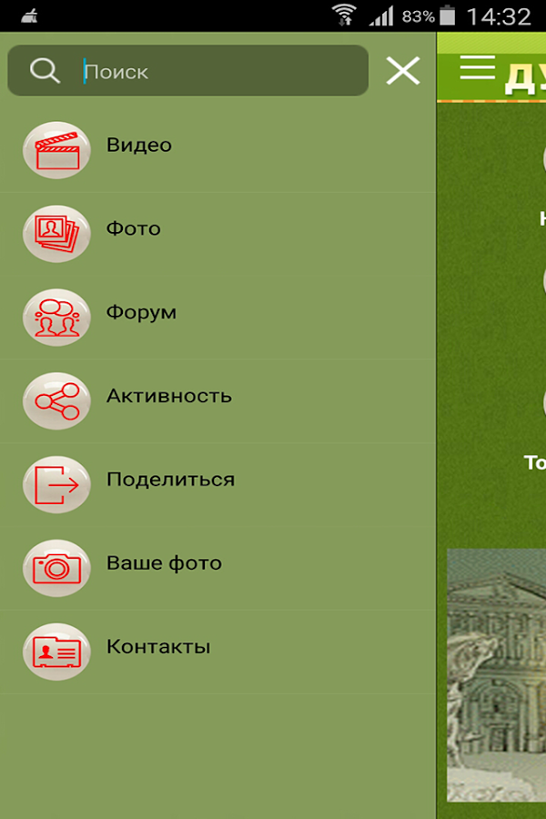 Дуплет- screenshot