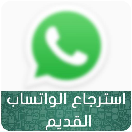 استرجاع الواتساب القديم Prank Apps (apk) free download for Android/PC/Windows