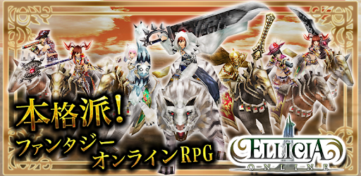 RPG Ellicia Online - Apps on Google Play