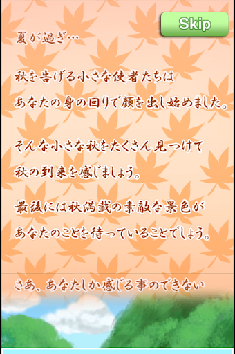 小さい秋みぃ~つけた!
