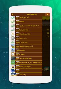 Holy Quran Radio Stations