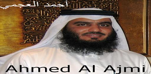 AL AJMI AHMED CORAN GRATUIT MP3 TÉLÉCHARGER
