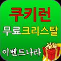 쿠키런 크리스탈 무료 이벤트 - 이벤트 나라 icon