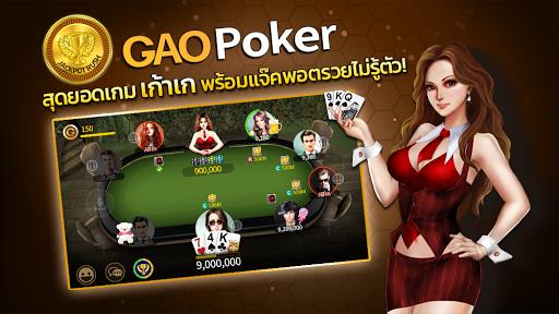 Gao Poker ไพ่ เก้าเก โป๊กเกอร์