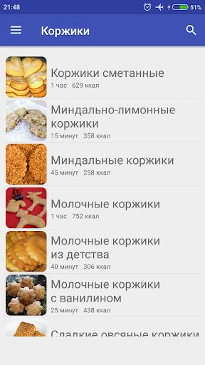 Коржики Рецепты с фото 1.01 screenshots 1