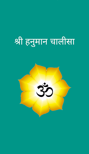 Hanuman Chalisa with Meaning.  screenshots 1