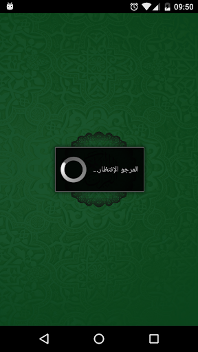 Quran mp3 Idrees Abkar