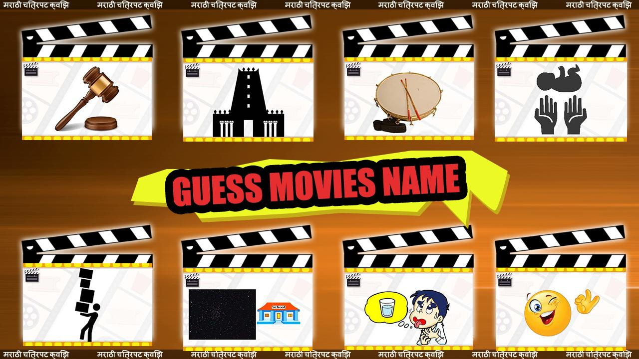 Marathi and Hindi movie Quiz- screenshot