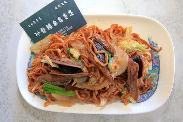 耐龍鱔魚意麵(健康總店)