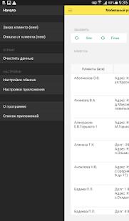 Мобильный учет и контроль (x86) - náhled