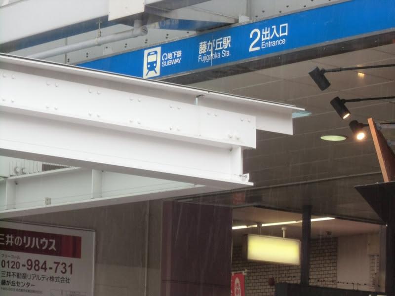 地下鉄東山線藤が丘駅