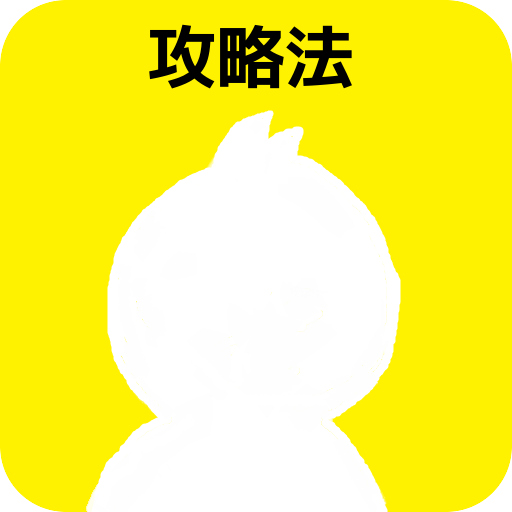 攻略法 for ツイキャス 動画の配信/生放送を10倍楽しむ 娛樂 App LOGO-APP開箱王