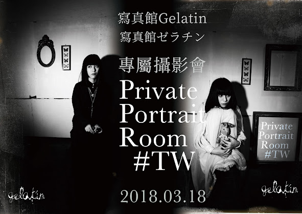 寫真館Gelatin 專屬攝影會「Private Portrait Room_#TW_1 」