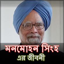 মনমোহন সিংহ এর জীবনী - Life of Manmohan Singh Download on Windows