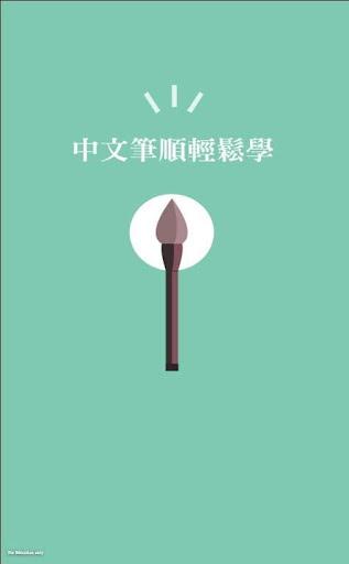 中文筆順輕鬆學