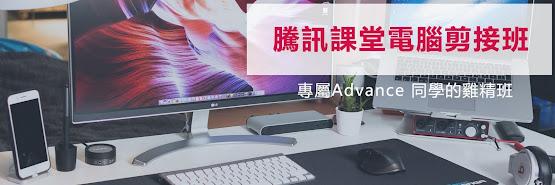 騰訊課堂電腦剪接雞精班 [Advance畢業生] 0321