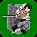 斬撃の狩人 - 進撃の巨人ランニングアクションゲーム