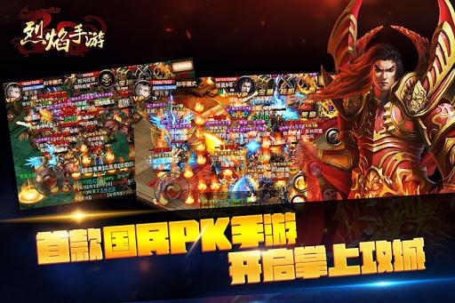 烈焰手游 1.73自动任务 热血沙巴克 仙侠动漫龙战传奇3D