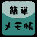 簡単メモ帳 icon