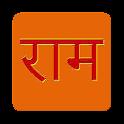 Shri Ram Raksha with Translate