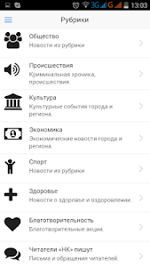 Наш Край - Барановичи screenshot 2