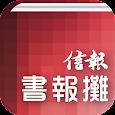信報書報攤-揭頁版 apk