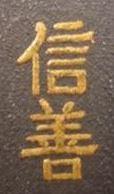 Photo: Nobuyoshi, Shimizu HARUYOSHI 春芳信善  【のぶよし】 (male given name) Nobuyoshi 【しんぜん】 (given name) Shinzen
