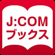 J:COMブックス