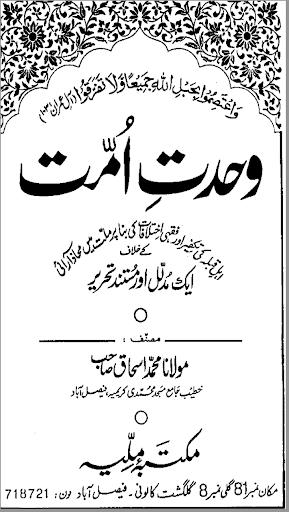 Wahdat-e-Ummat